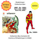 Shaktimaan New Collection Box, hindi, 1 year