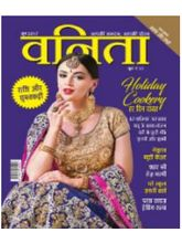 Vanita Magazine (Hindi 1 Year)