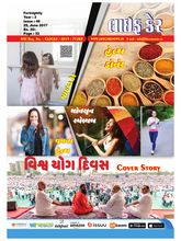 Life Care-LC-0046 (Gujarati single issue)