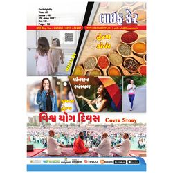 Life Care-LC-0046, gujarati, single issue
