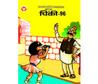 Pinki Digest 96 (Hindi), hindi