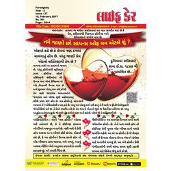 Life care-LC-0037, single issue, gujarati