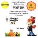 Chacha Chaudhary New Collection Box, bengali, 1 year