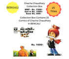 Chacha Chaudhary New Collection Box (Bengali)
