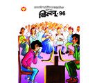 Billloo Digest 96 (Hindi), hindi