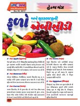 Life Care-LC-0044 (Gujarati single issue)