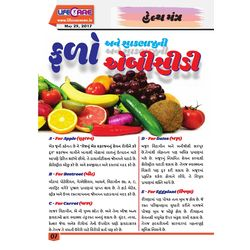 Life Care-LC-0044, single issue, gujarati