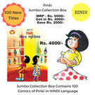 Pinki Jumbo Collection Box, hindi, 1 year