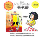 Pinki Jumbo Collection Box (Hindi)