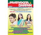 Pratiyogita Darpan (English, 1 Year)
