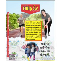 Life Care-LC-0071, gujarati, single issue