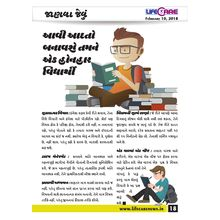 Life Care-LC-0061, gujarati, single issue