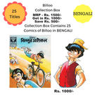 Billoo New Collection Box, bengali, 1 year