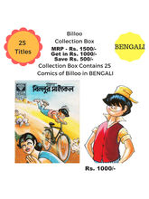 Billoo New Collection Box (Bengali)