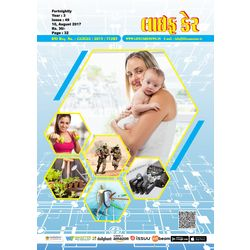 Life Care-LC-0049, single issue, gujarati