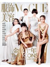 Vogue - China, english, single issue