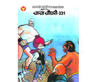 Chacha Chaudhary 231 (Hindi), hindi