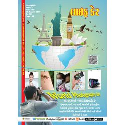 Life Care-LC-0050, gujarati, single issue