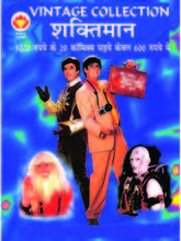 Shaktimaan Box Set,(Vintage Collection) (Hindi)