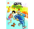 Billoo-Comic Jooging (Hindi), hindi