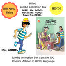 Billoo Jumbo Collection Box, hindi, 1 year