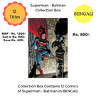 Superman-Batman Collection Box, bengali, 1 year