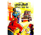 Chacha Chaudahry Kick Back (Hindi), hindi