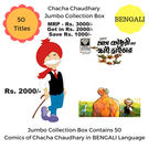 Chacha Chaudhary Jumbo Collection Box, bengali, 1 year