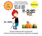 Chacha Chaudhary Jumbo Collection Box (Bengali)