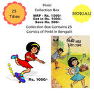 Pinki Collection Box, bengali, 1 year