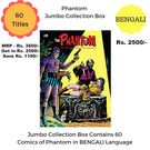 Phantom Jumbo Collection Box, bengali, 1 year