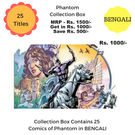 Phantom New Collection Box, bengali, 1 year
