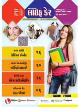Life Care-LC-0065 (Gujarati Single Issue)