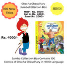 Chacha Chaudhary Jumbo Collection Box, hindi, 1 year