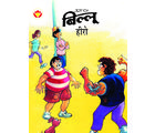 Billoo Hero (Hindi), hindi