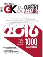 GK & Current Affairs, (Malyalam, 1 Year)