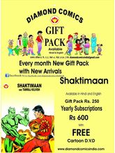 Shaktimaan Gift Pack (English)