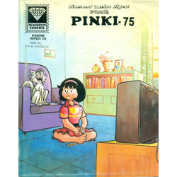 Pinki-75 (Digest), english