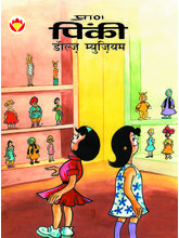 Pinki-Dolls Museum (Hindi)