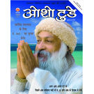 Osho Today, 1 year, hindi
