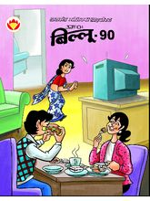 Billoo 90, 1 year, hindi