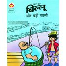 Billoo And Big Fish, hindi