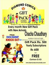 Chacha Chaudhary Gift Pack (Bengali) + Get free 1CD of Tele Film of Rs. 250/- and 1 3D comic worth Rs. 50