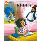 Pinki-78 (Digest), hindi