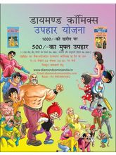 Chacha Chaudhary Comics Subscription (Hindi, 1 Year)