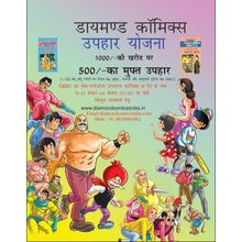 Chacha Chaudhary Comics Subscription (Hindi, 1 Year), 1 year, hindi