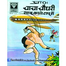 Chacha Chaudhary Sabu In Black Island, hindi