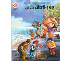 Chacha Chaudhary 160 (Digest) (Hindi)