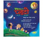 Pluto Magazine (Hindi 3 Year)