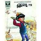 Billoo-79 (Digest), hindi